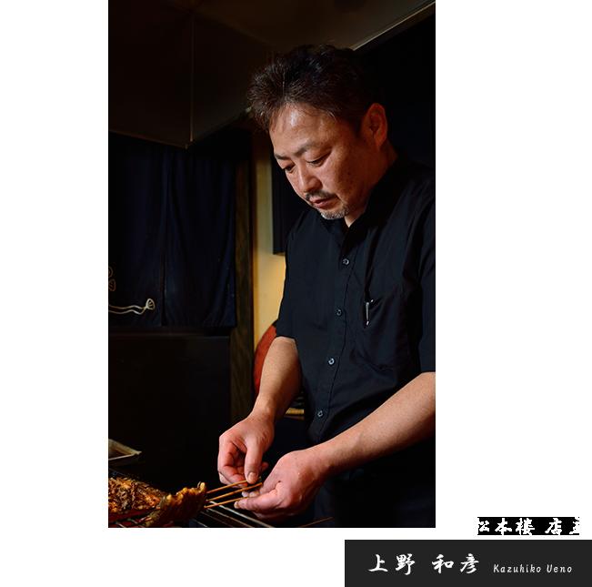 松本楼 店主 上野 和彦Kazuhiko Ueno